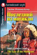 Последний из могикан \/ The Last of the Mohicans