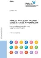 Методы и средства защиты компьютерной информации. Криптографические методы защиты информации
