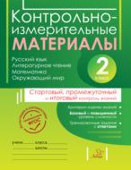 Контрольно-измерительные материалы. Русский язык, литературное чтение, математика, окружающий мир. Стартовый, промежуточный и итоговый контроль знаний. 2 класс