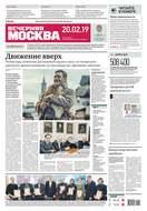 Вечерняя Москва 31-2019