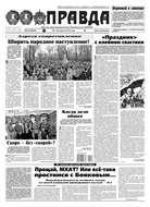 Правда 46-2019