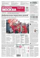 Вечерняя Москва 131-2019