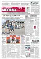 Вечерняя Москва 137-2019