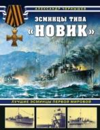 Эсминцы типа «Новик». Лучшие эсминцы Первой мировой
