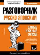 Русско-японский разговорник и мини-словарь