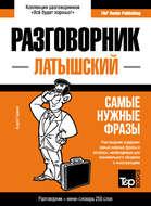 Латышский разговорник и мини-словарь