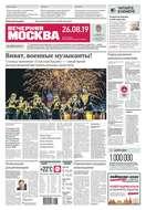 Вечерняя Москва 157-2019