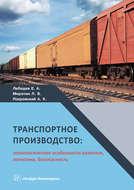 Транспортное производство: технологические особенности развития, логистика, безопасность