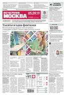 Вечерняя Москва 165-2019