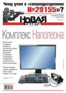 Новая Газета 114-2019