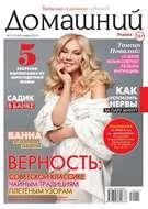 Домашний Журнал 21-2019