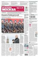 Вечерняя Москва 210-2019