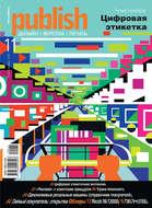 Журнал Publish №11\/2019
