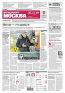 Вечерняя Москва 229-2019