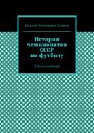 История чемпионатов СССР пофутболу. 3-йтом (таблицы)