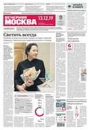 Вечерняя Москва 235-2019