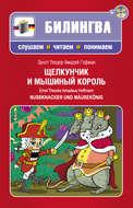 Щелкунчик и мышиный король \/ Nussknacker und Mäusekönig (+MP3)