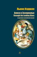 Алиса в Зазеркалье \/ Through the Looking-Glass. На русском и английском языках