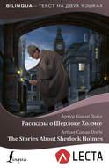 Рассказы о Шерлоке Холмсе \/ The Stories About Sherlock Holmes (+ аудиоприложение LECTA)