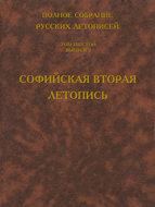 Полное собрание русских летописей. Том 6. Выпуск 2. Софийская вторая летопись