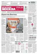 Вечерняя Москва 13-2020