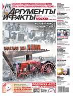 Аргументы и Факты Москва 05-2020