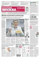 Вечерняя Москва 25-2020