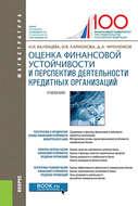Оценка финансовой устойчивости и перспектив деятельности кредитных организаций