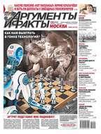 Аргументы и Факты Москва 09-2020