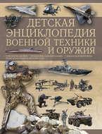 Детская энциклопедия военной техники и оружия