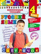 Русский язык. 4 класс