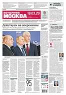 Вечерняя Москва 48-2020