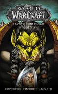 World of Warcraft. Книга 3
