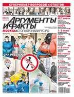 Аргументы и Факты Москва 16-2020