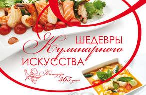 Шедевры кулинарного искусства. Календарь 365 дней