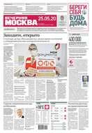 Вечерняя Москва 92-2020
