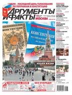 Аргументы и Факты Москва 27-2020