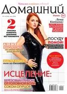 Домашний Журнал 14-2020