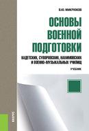 Основы военной подготовки кадетских, суворовских, нахимовских и военно-музыкальных училищ. 5–6 класс