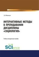 Интерактивные методы в преподавании дисциплины «Социология»