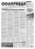 Правда 81-2020