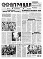 Правда 82-2020