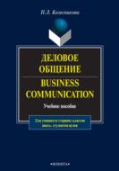Деловое общение \/ Business Communication. Учебное пособие