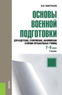 Основы военной подготовки для кадетских, суворовских, нахимовских и военно-музыкальных училищ. 7–9 класс