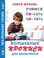 Волшебные прописи для мальчиков: учимся писать, читать
