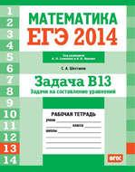 ЕГЭ 2014. Математика. Задача B13. Задачи на составление уравнений. Рабочая тетрадь