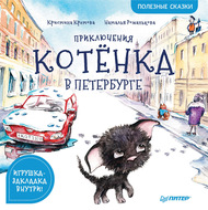 Приключения котёнка в Петербурге. Полезные сказки