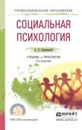 Социальная психология 3-е изд., пер. и доп. Учебник и практикум для СПО