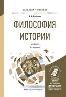 Философия истории 3-е изд., испр. и доп. Учебник для бакалавриата и магистратуры