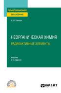 Неорганическая химия. Радиоактивные элементы 2-е изд., испр. и доп. Учебник для СПО